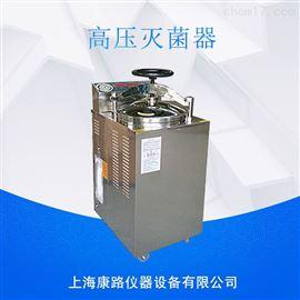YXQ-100G立式压力蒸汽灭菌器