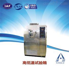 GDW(J)—005高低温试验箱