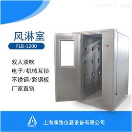 FLB-1200双人双吹风淋室|自动吹风风淋室