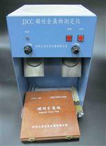 JJCC磁性金屬物測定儀