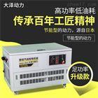 TOTO15办公室用15kw全自动汽油发电机