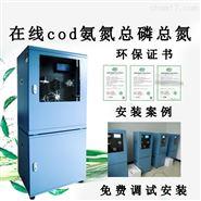 环保污水在线COD监测仪