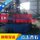 回收二手10吨搪瓷反应釜