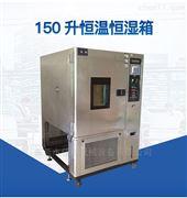 厂家直销 150升恒温恒湿箱 可定制批发