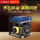 YOMO-300GT300A便携式柴油发电电焊机