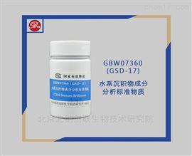 GBW07360(GSD17)水系沉積物成分分析標準物質查詢