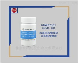 GBW07361(GSD18)水系沉積物成分分析標準物質價格