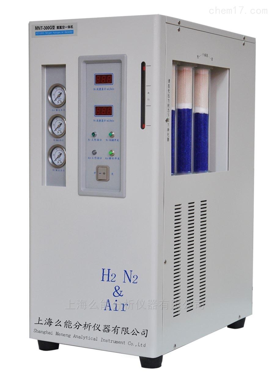 氮氢空一体机MNT-300G