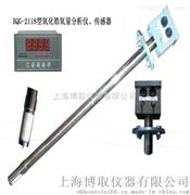 耐高溫、耐腐蝕 鍋爐煙筒氧化鋯檢測儀
