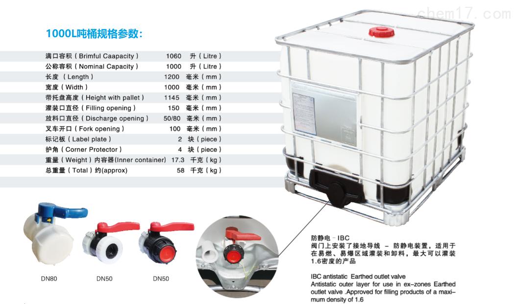 舒馳容器1000L帶塑料複合托盤IBC噸桶
