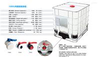 上海IBC噸桶1000L舒馳中型散裝容器尺寸價格
