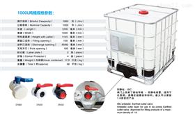 舒驰容器-1000升集装桶MX1000IBC吨桶