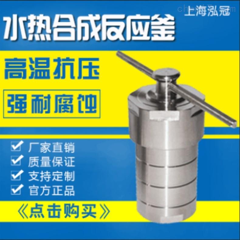 不锈钢水热合成反应釜 压力消解罐