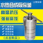 上海水热合成反应釜价格 高压消解罐
