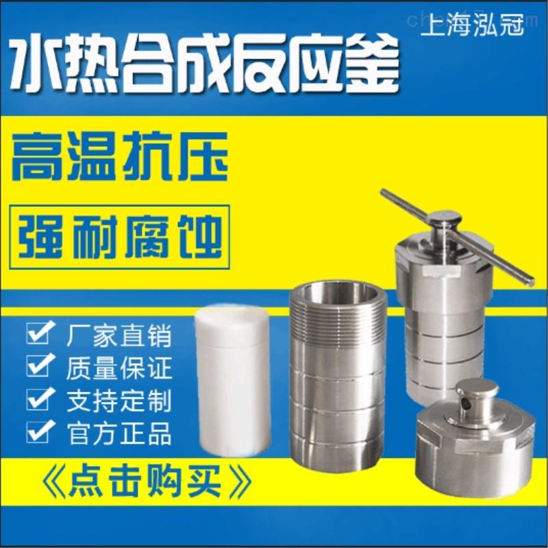 高壓消解罐價格 水熱合成反應釜