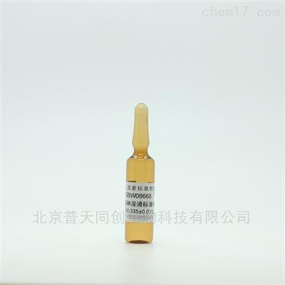 一甲基砷溶液标准物质—环境监测