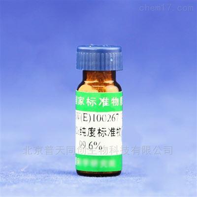 维生素D3纯度标准物质—食品检测