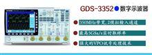 GDS-3000系列中国台湾固纬 GDS-3000系列数字存储示波器