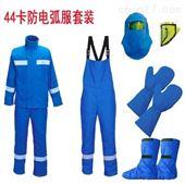 35~44卡高压防电弧服全套套装