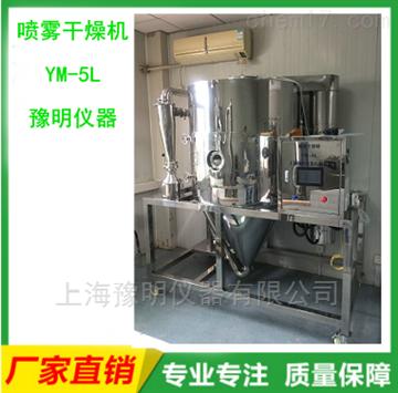 YM-5L离心喷雾干燥机YM-5L