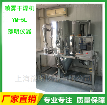 离心喷雾干燥机YM-5L