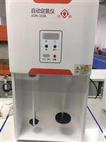 KDN-103A凯氏定氮仪