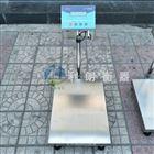赤峰本安型TCS-EX300kg防爆电子台称供应商