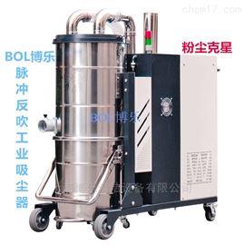 自動反吹吸粉末工業吸塵器