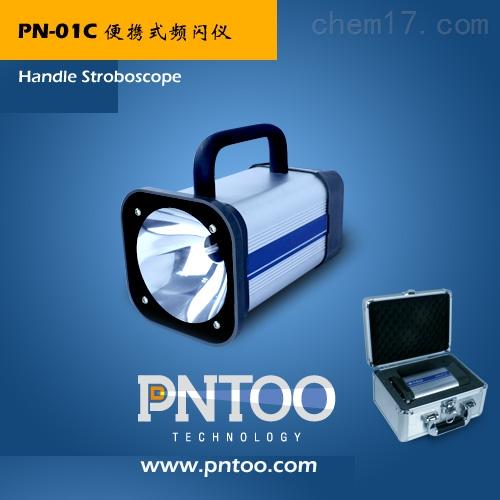 杭州品拓便攜式頻閃儀插電式燈管PN-L01C