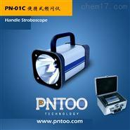 杭州品拓便携式频闪仪插电式灯管PN-L01C