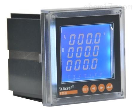 安科瑞PZ72L-AV3/C三相电压表/带485通讯