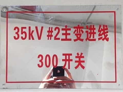 CZBP设备不锈钢标示牌