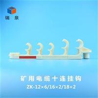 ZK-PVC通讯电缆挂钩