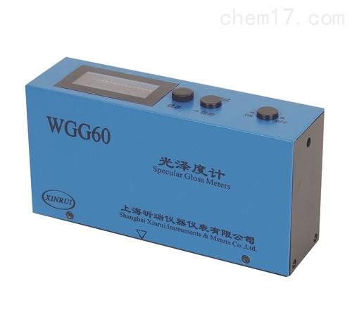 昕瑞WGG60便携式光泽度仪 60°单角度测量