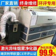 激光切割烟雾净化器排烟机吸烟机过滤味道器