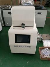 ZOLLO-GTY192高通量组织研磨器细研磨机ZOLLO-GTY192