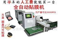 自动裁切贴膜机