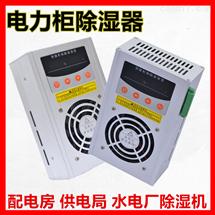 仟井配电房电表箱电力柜除湿机