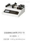 保定兰格LSP02-1B实验室注射泵价格