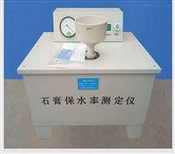 BS-1BS-1砂浆石膏保水率测定仪厂家价格