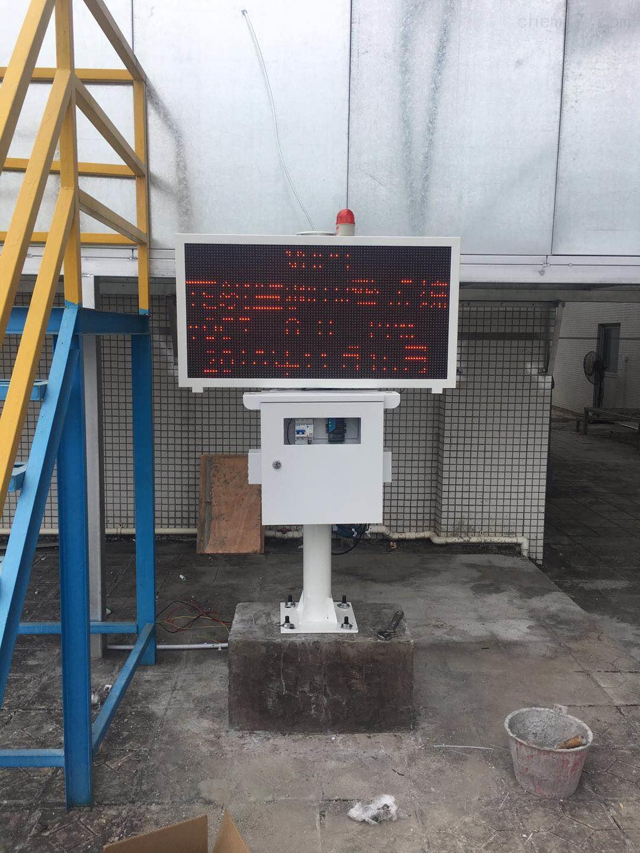 城市工业园VOCS超标报警在线监测系统