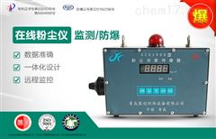 GCG1000在线式粉尘浓度传感器GCG1000 合理优质