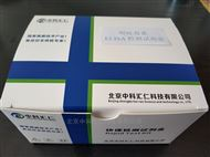 呕吐素ELISA检测试剂盒