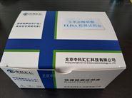 玉米赤霉烯酮ELISA检测试剂盒