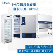 广州药品冷藏箱 HYC-390R