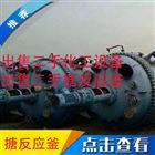 出售K50-30000L搪瓷罐搪瓷反应釜