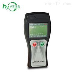 FX-10ATPATP熒光檢測儀
