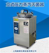 上海博迅30L立式压力蒸汽灭菌器