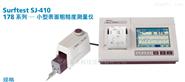 日本三丰Mitutoyo表面粗糙度测量仪SJ-410