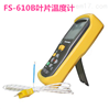 FS-610B叶片温度计 泛胜植物叶温度测定仪